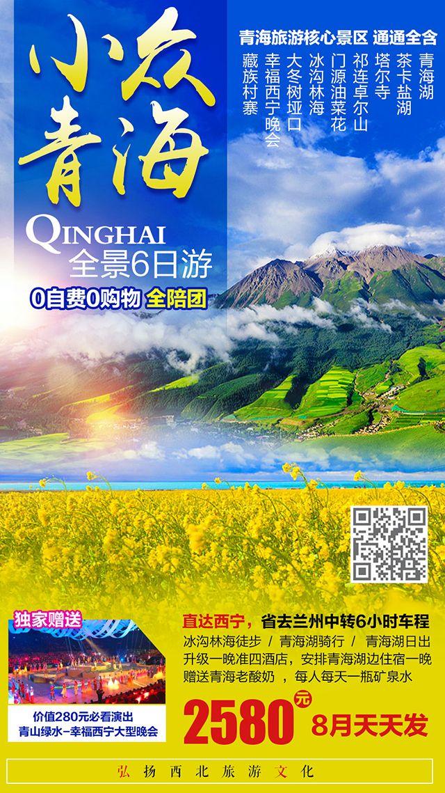 小众青海_青海旅游广告设计_青海旅游海报设计_青海旅游宣传海报_蓝色旅游广告模板